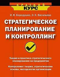 И. В. Бородушко -Стратегическое планирование и контроллинг