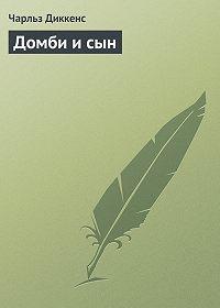 Чарльз Диккенс -Домби и сын