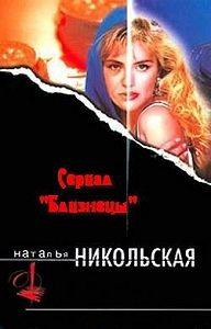 Наталья Никольская - Кому это надо