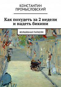 Константин Промысловский -Как похудеть за2недели инадеть бикини