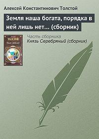 Алексей Константинович Толстой -Земля наша богата, порядка в ней лишь нет… (сборник)