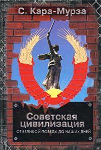 Сергей Кара-Мурза -Советская цивилизация т.2