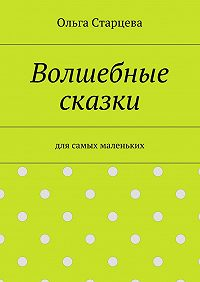 Ольга Старцева - Волшебные сказки