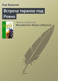 Кир Булычев -Встреча тиранов под Ровно