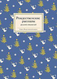 Татьяна Стрыгина - Рождественские рассказы русских писателей