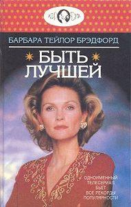 Барбара Брэдфорд -Быть лучшей