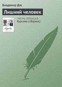 Владимир Дэс -Лишний человек