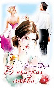 Алиса Берг - В поисках любви
