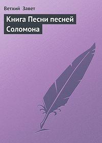 Ветхий Завет - Книга Песни песней Соломона