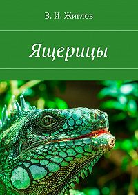 В. Жиглов -Ящерицы
