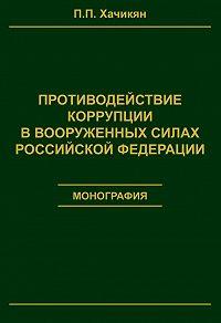 Павел Павлович Хачикян -Противодействие коррупции в вооруженных силах Российской Федерации