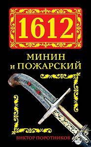 Виктор Поротников - 1612. Минин и Пожарский