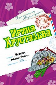 Ирина Хрусталева -Будуар мадам Холмс