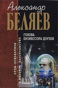 Александр Беляев -Звезда Кэц