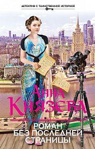 Анна Князева -Роман без последней страницы