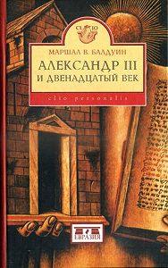 Маршал Балдуин -Александр III и двенадцатый век