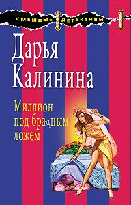 Дарья Калинина - Миллион под брачным ложем