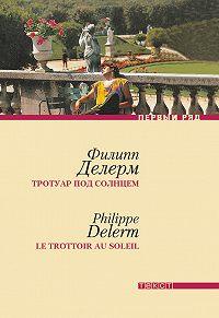 Филипп Делерм -Тротуар под солнцем