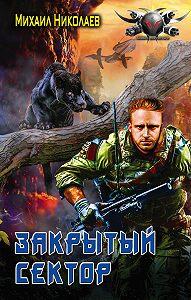 Михаил Николаев -Телохранители. Закрытый сектор