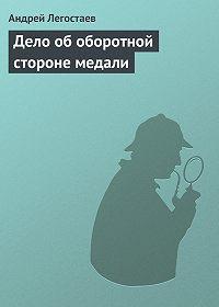 Андрей Николаев -Дело об оборотной стороне медали