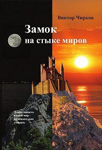 Виктор Чирков -Замок на стыке миров