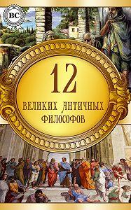 Коллектив Авторов -12 великих античных философов