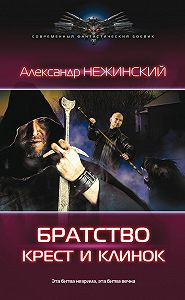 Александр Нежинский -Братство. Крест и клинок