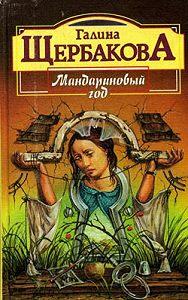 Галина Щербакова -Мандариновый год