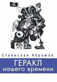 Станислав Абрамов - Геракл нашего времени (сборник)