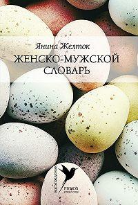 Янина Желток -Женско-мужской словарь