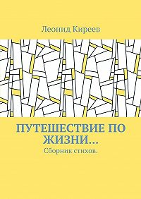 Леонид Киреев -Путешествие по жизни… Сборник стихов