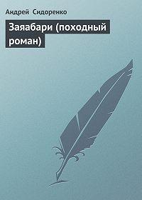Андрей Сидоренко -Заяабари (походный роман)