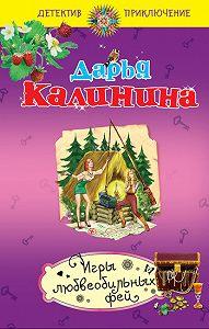 Дарья Калинина -Игры любвеобильных фей
