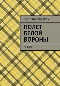 Екатерина Евдокимова -Полет белой вороны