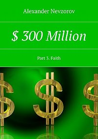 Alexander Nevzorov -$ 300 Million. Part 3. Faith