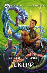 Сергей Игоничев - Скиф