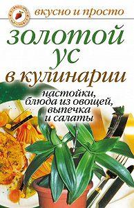 Екатерина Алексеевна Андреева - Золотой ус в кулинарии. Настойки, блюда из овощей, выпечка и салаты