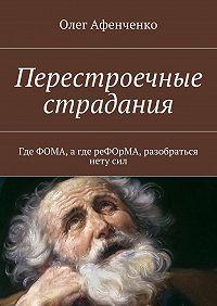 Олег Афенченко -Перестроечные страдания