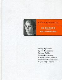 Лидия Чуковская -Из дневника. Воспоминания