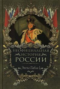 Вольдемар Балязин - Эпоха Павла I