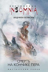 Людмила Белякова -Смерть на кончике пера