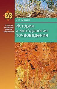 Валерий Аношко -История и методология почвоведения