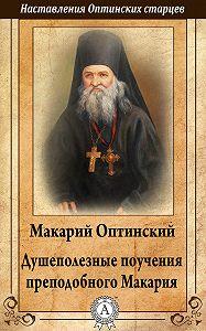 Макарий Преподобный -Душеполезные поучения преподобного Макария Оптинского