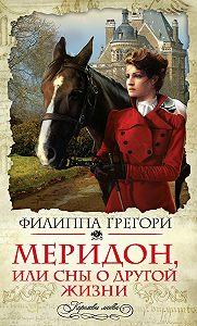 Филиппа Грегори -Меридон, или Сны о другой жизни