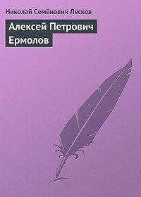 Николай Лесков -Алексей Петрович Ермолов