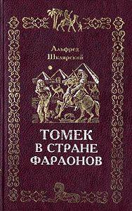 Альфред Шклярский -Томек в стране фараонов