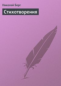 Николай Берг -Стихотворения