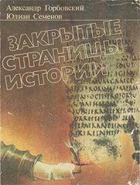 Александр Горбовский -Закрытые страницы истории