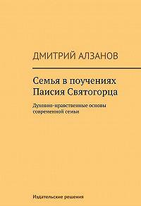 Дмитрий Алзанов - Семья в поучениях Паисия Святогорца