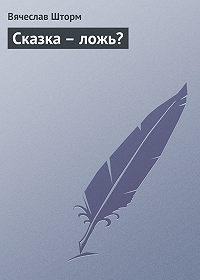 Вячеслав Шторм -Сказка– ложь?
